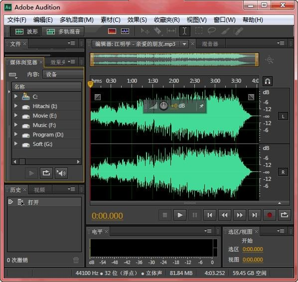 adobe audition 3.0中文版截图
