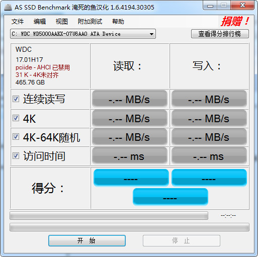 AS SSD Benchmark官方下载截图