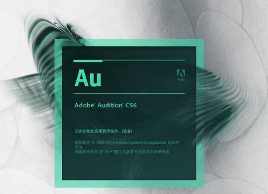 Adobe Audition CS6破解版截图