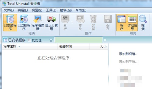 TotalUninstall使用教程2