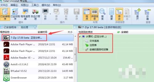TotalUninstall使用教程3