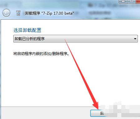 TotalUninstall使用教程6