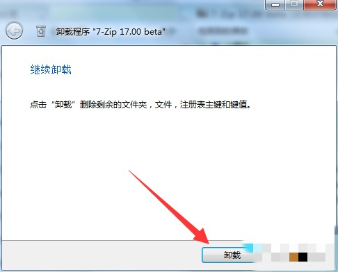 TotalUninstall使用教程9