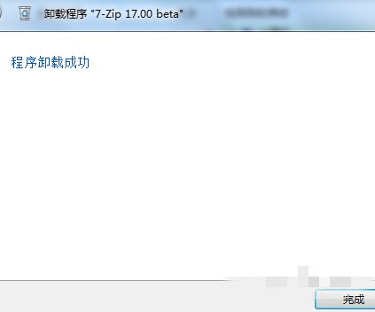 TotalUninstall使用教程10