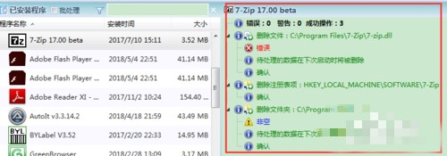 TotalUninstall使用教程11
