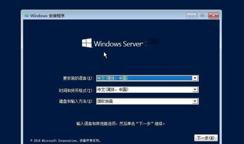 Windows Server2019安装