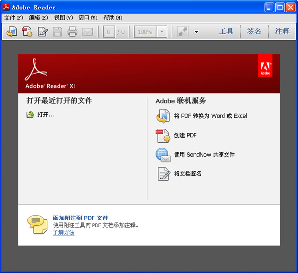 Adobe Reader XI PDF閱讀器截圖