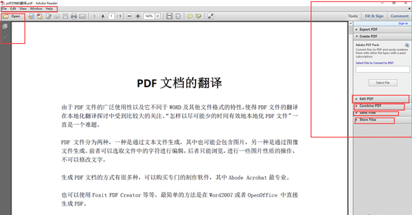 Adobe Reader XI使用方法