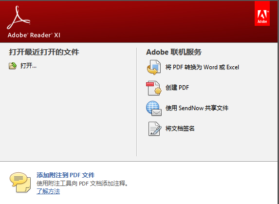 Adobe Reader XI破解版截圖