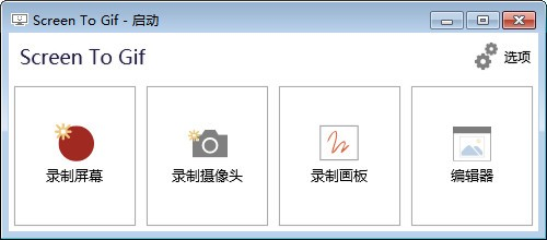 ScreenToGif使用教程