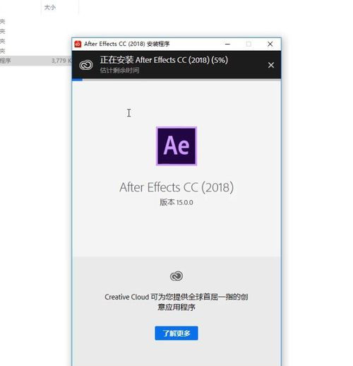 After Effects CC 2018安装方法
