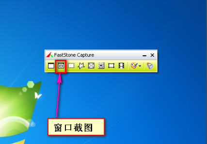 FastStone Capture使用教程
