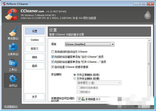 CCleaner设置中文