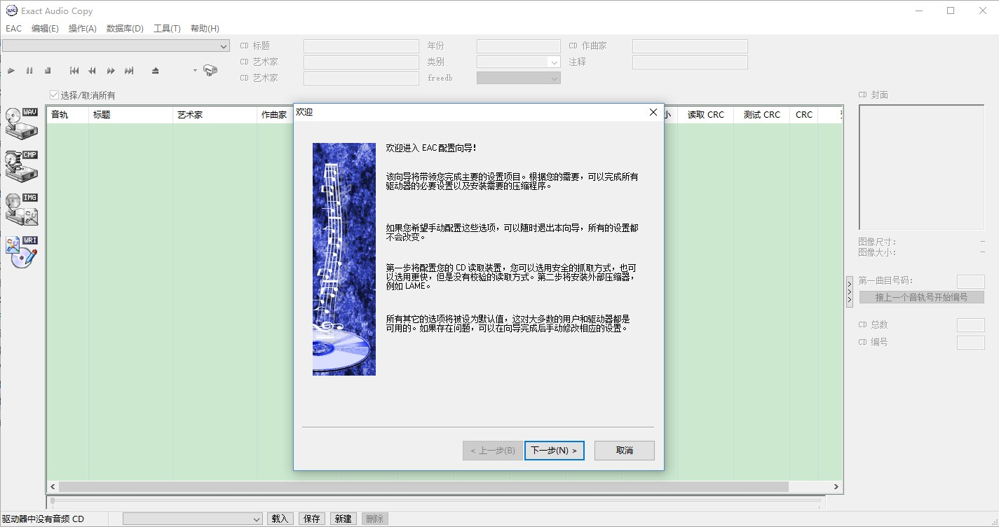 Exact Audio Copy截图