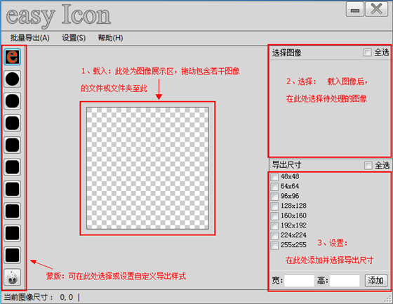 easyIcon主要功能5