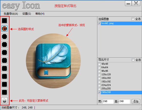easyIcon主要功能3