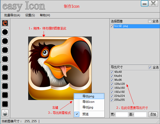 easyIcon主要功能1