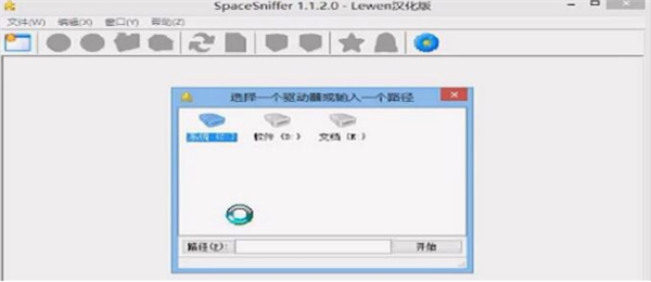 spacesniffer软件使用教程2