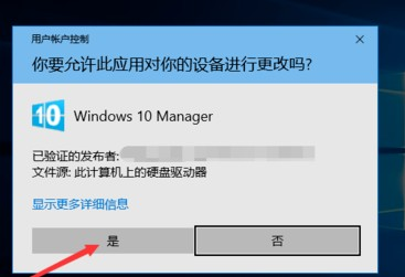 windows 10 manager怎么处理1