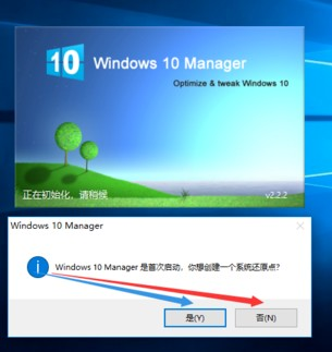 windows 10 manager怎么处理2