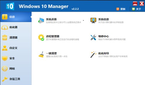 windows 10 manager怎么处理3