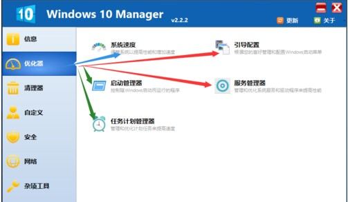 windows 10 manager怎么处理4