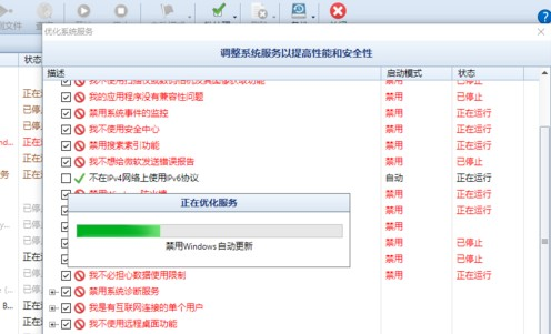 windows 10 manager怎么处理5