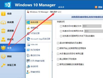 windows 10 manager怎么处理6