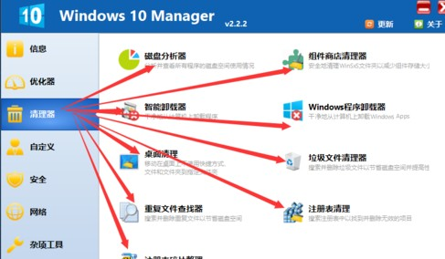 windows 10 manager怎么处理7