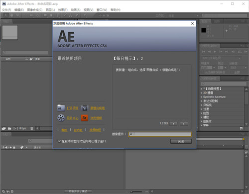 Adobe After Effects CS4使用说明3