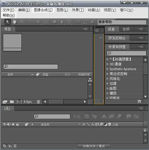 Adobe After Effects CS4使用说明5