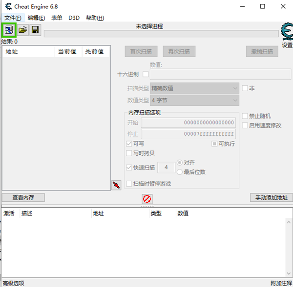 Cheat Engine(ce修改器)汉化教程5