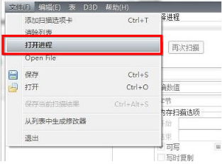Cheat Engine(ce修改器)使用方法2