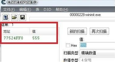 Cheat Engine(ce修改器)使用方法3
