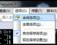 SecureCRT使用教程10