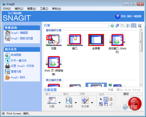 TechSmith Snagit破解版使用说明11