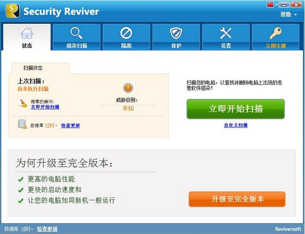 Security Reviver官方版截圖