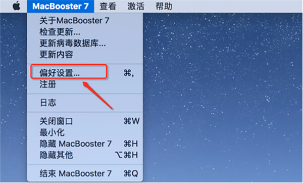 MacBooster 8使用帮助1