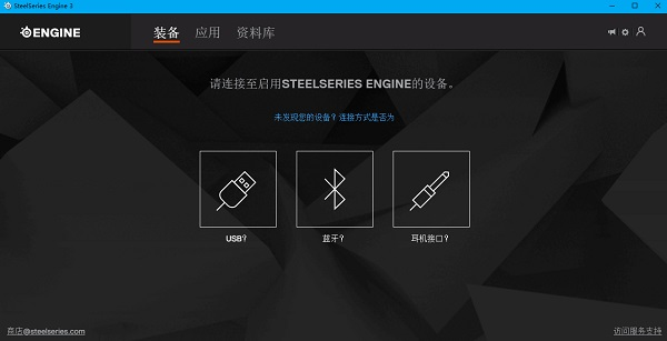 SteelSeries Engine軟件介紹