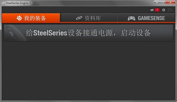 SteelSeries Engine使用說明2