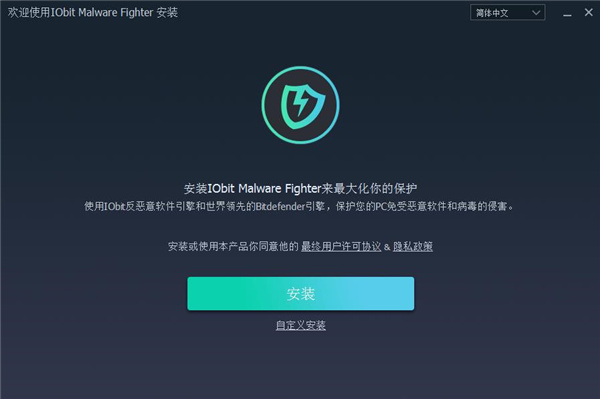 IObitMalwareFighterPro安裝破解教程1