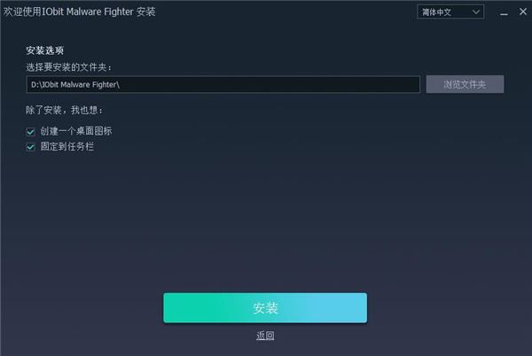 IObitMalwareFighterPro安裝破解教程2