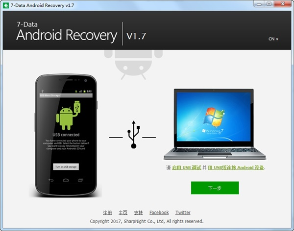 7Data android Recovery截圖