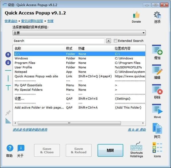 Quick Access Popup破解版