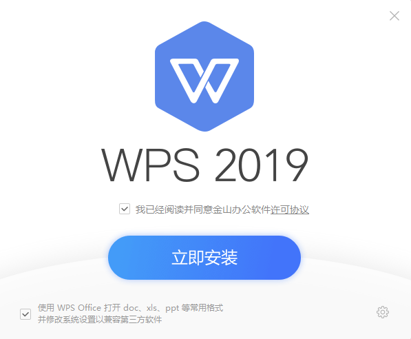 WPS Office 2019和WPS Office 2016對比1