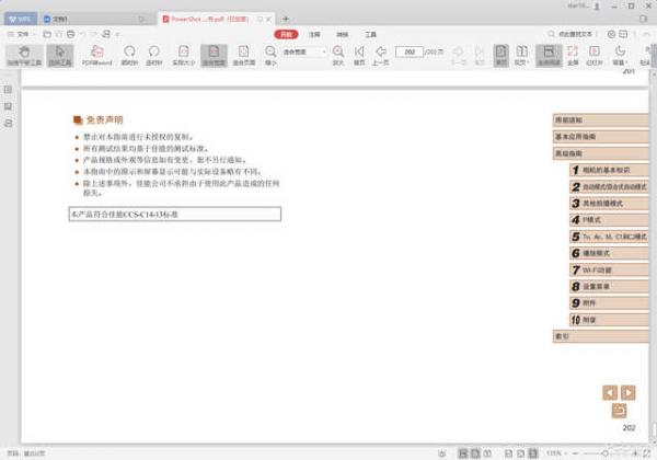 WPS Office 2019和WPS Office 2016對比5