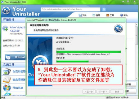 Your Uninstaller怎么用