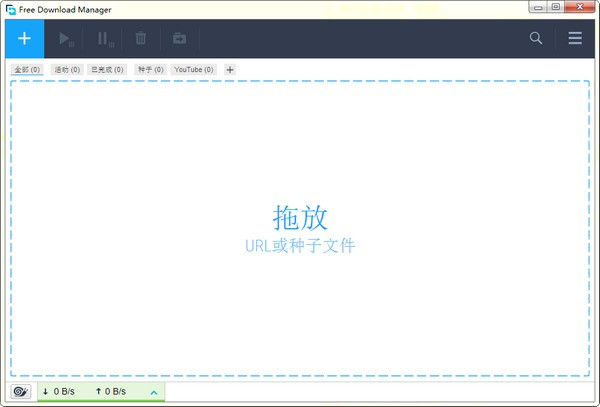 Free Download Manager介紹