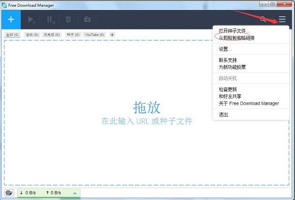 Free Download Manager使用方法