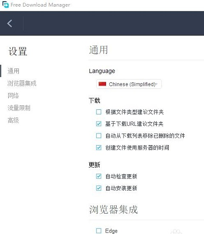 Free Download Manager怎么設置中文